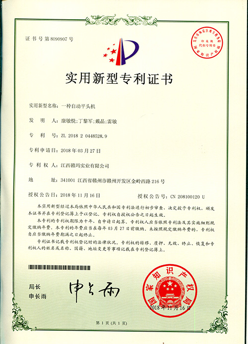 自动平头机新型专利证书