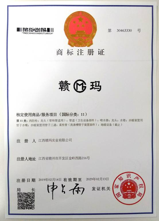 注册商标(第11类)