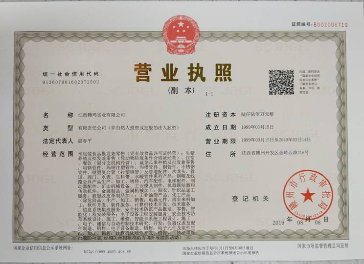 2018年营业执照