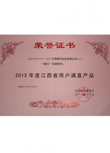 2012年度江西省用户满意企业