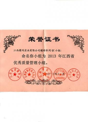 QC2013镀锌优秀质量管理小组