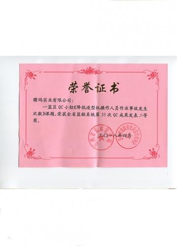 QC荣誉证书(2)