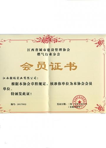 江西省燃气协会会员