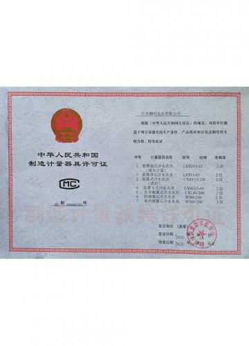 2016水表计量器具许可证