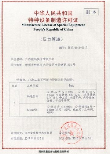 特种设备制造许可证副本