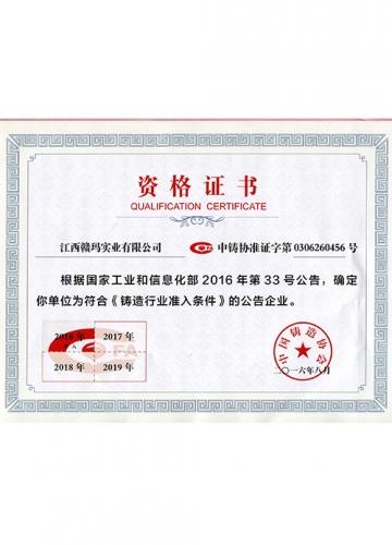 制造行业准入证书