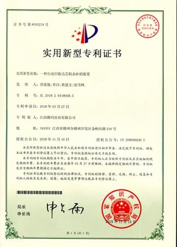 自动回收壳芯机余砂的装置新型专利证书