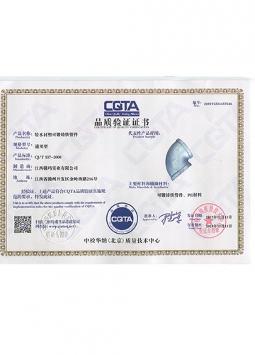 CQTA证书