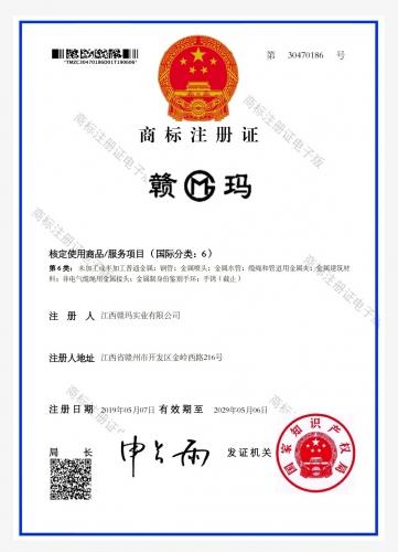注册商标(第6类)