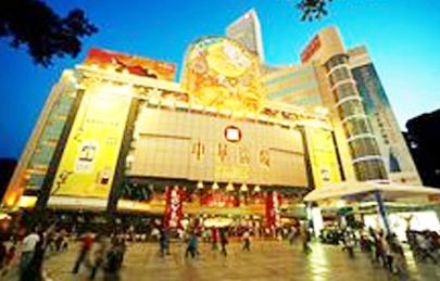 广州市中华广场