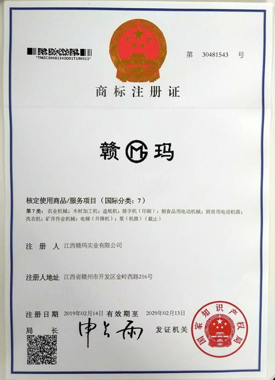 注册商标(第7类)