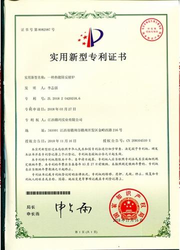 热镀锌反射炉新型专利证书
