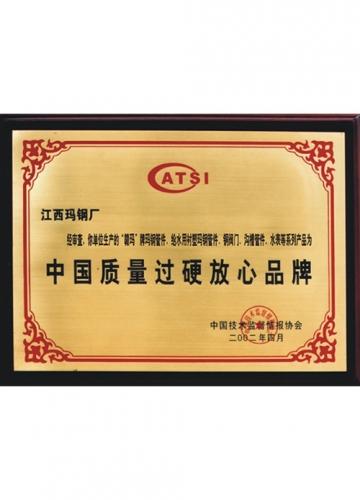 中国质量过硬放心品牌